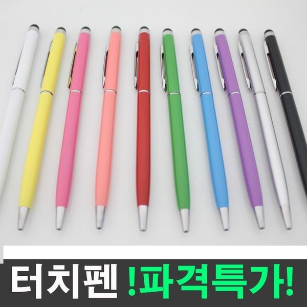 터치펜/스마트폰터치펜/볼펜/미니/판촉물/정전식