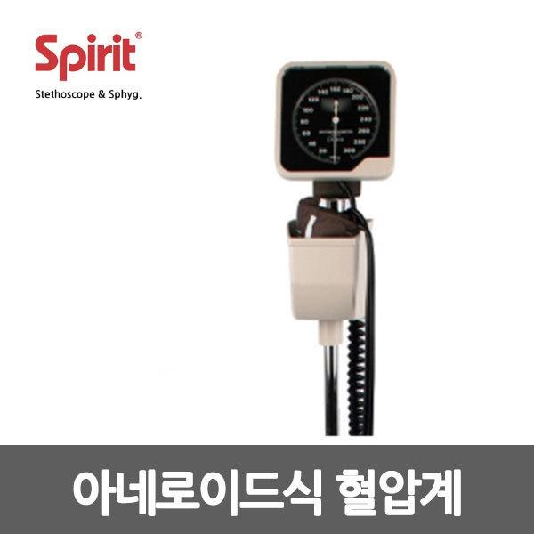 스피리트 아네로이드 혈압계 CK-152 스탠드형 병원용