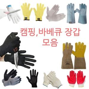 캠핑 바베큐장갑 모음/작업/벽난로/장작/화로대/요리