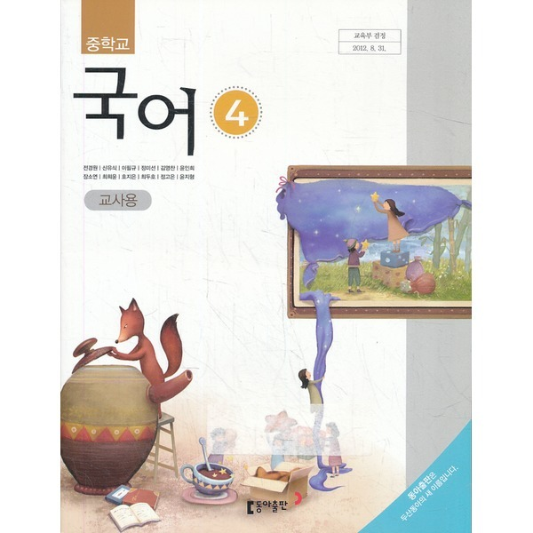 동아출판 중학 2013년도 개정 중학교 국어 4 교사용 (동아 전경원외)