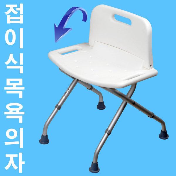 접이식 목욕의자/욕실 목욕의자/실버용/환자용/간병용