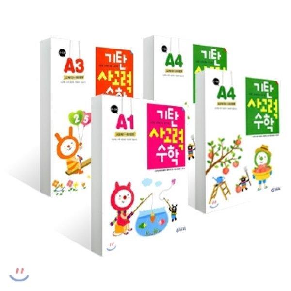 기탄 사고력 수학 A단계 세트 (1-4집 유아)  편집부