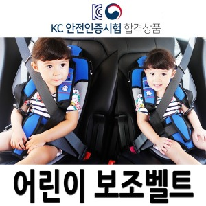 KC인증 보조벨트 어린이집통학차량 아동보조시트