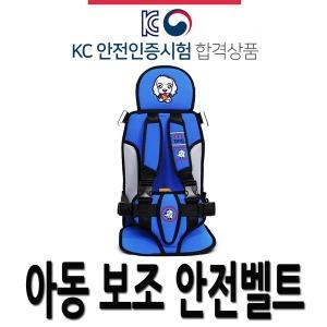 KC인증 보조벨트 학원 유치원통학차량 아동보조시트