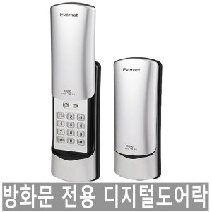 EN200/번호전용/커버형/번호키/방화문/마스터/도어락