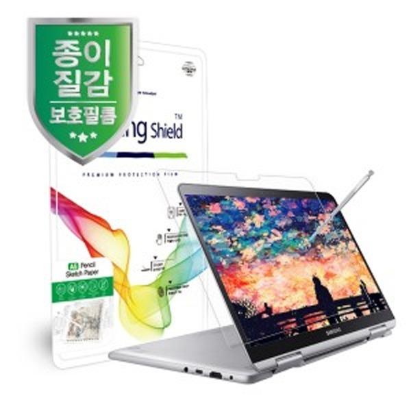 삼성 노트북9 펜 NT950QAA 종이질감 액정보호필름