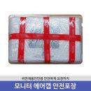 모니터 에어캡 안전포장 : 모니터 옵션상품