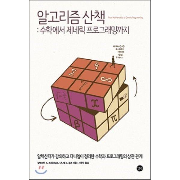 알고리즘 산책 : 수학에서 제네릭 프로그래밍까지  로즈