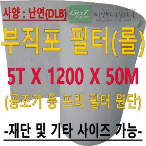 난연부직포 필터 5T 1200 50M /급기필터 / 롤 무료배송