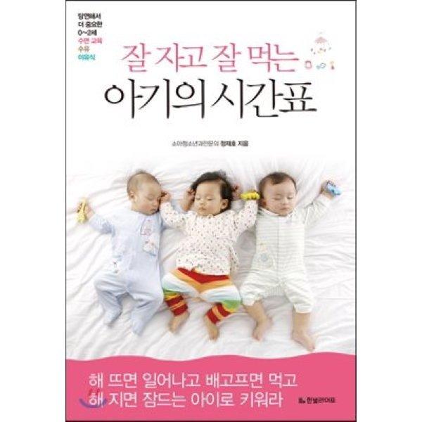 잘 자고 잘 먹는 아기의 시간표 : 당연해서 더 중요한 0 2세 수면 교육  수유  이유식  정재호
