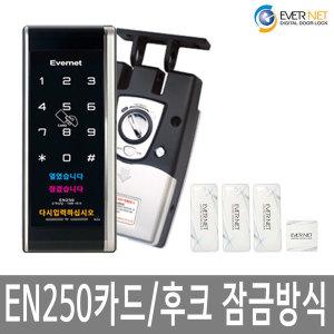 EN250후크/디지털도어락/강력잠금 번호키/카드키