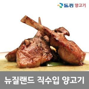 태릉선수촌납품 양갈비(숄더랙)900g/10~11조각/양고기