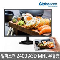 알파스캔 2400 ADS MHL 무결점모니터 24형 특가행사