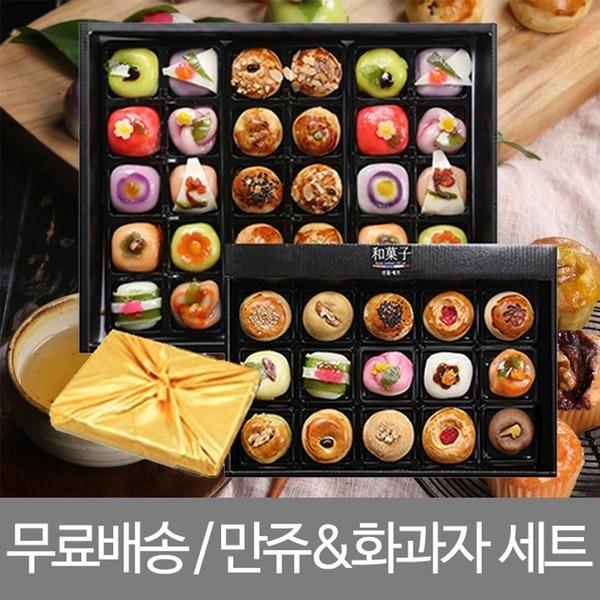 우리밀 만쥬 화과자 고급선물세트 추석선물/명절선물
