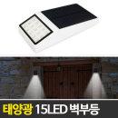 태양광 15LED 벽부등/벽등/현관등/입구등/대문 기둥등