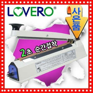 러브러 순간 비닐접착기(사은품)/실링기/SK210/SK310