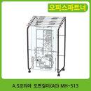 도면걸이(A0)MH-513