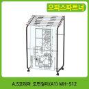도면걸이(A1)MH-512