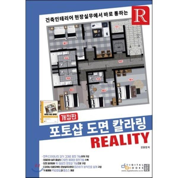 포토샵 도면 칼라링 : 건축 인테리어 현장실무에서 바로 통하는  강윤정