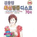 김용임최신명품디스코70곡 USB/효도라디오 mp3 노래칩