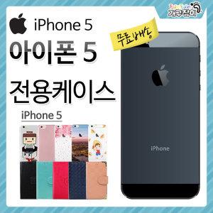 아이폰5 5S SE 케이스 젤리/가죽/범퍼/지갑/투명