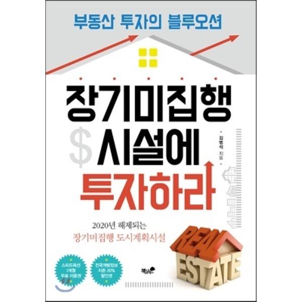 장기미집행 시설에 투자하라 : 부동산 투자의 블루오션  김병석