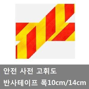 대성부품/반사 테이프/반사 스티커/안전/고휘도/사선