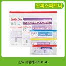 산다 키핑케이스B-4 (컬러랜덤)