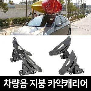 카약캐리어 지붕형 전차종 SUV 승용차 무료배송