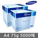 삼성 SS페이퍼 A4 복사용지 A4용지 75g 5000매(2박스)