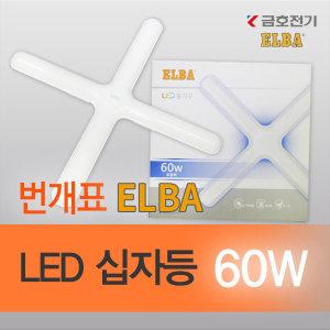 금호전기 ELBA 60W LED 십자등