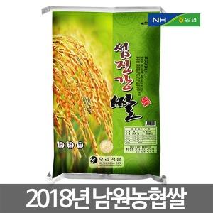 2018년 농협햅쌀/섬진강쌀20kg/10+10kg/잡곡/박스