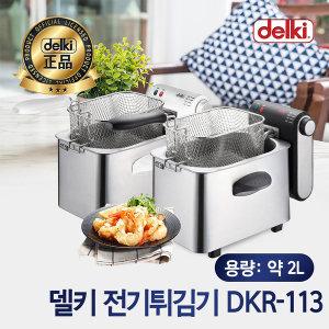 델키 소형 전기튀김기 DKR-113 가정용 튀김기