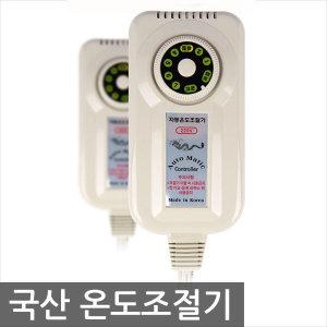 전기요 전기장판용 국산 온도조절기 4핀 4구 안전인증