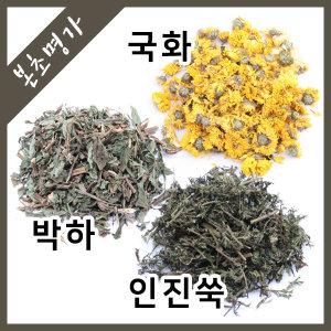 본초명가/土국화100g/국화300g/박하300g/인진쑥300g