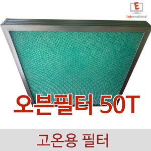 오븐필터/ 고온용필터 / 열처리필터 50T - 500 X 500