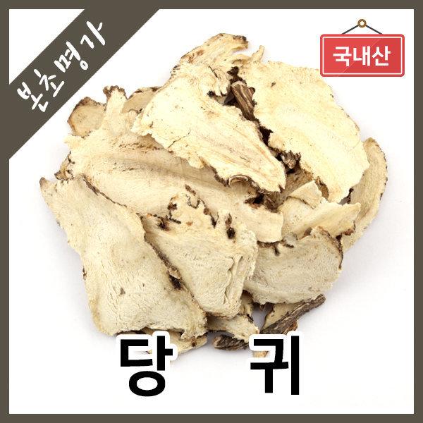 본초명가/100%국내산/당귀/당귀차/당귀뿌리/300g