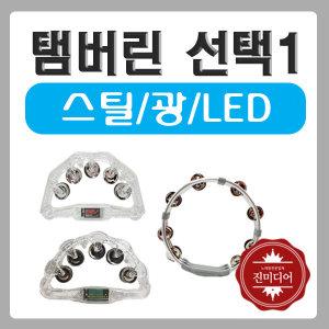 탬버린3종/광탬버린/LED탬버린/스틸탬버린/선택1/고급