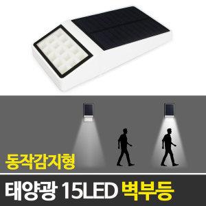 태양광 15LED 벽부등 동작감지형/센서등/벽등/입구등