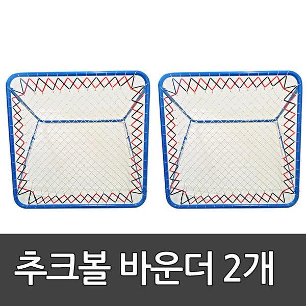 추크볼바운더 (2개 1set) / 추크볼 츄크볼바운더