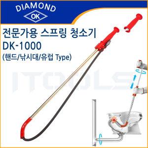 DK-1000 화장실 변기 하수구 스프링 낚시대 청소기