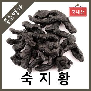 본초명가/100%국내산/9증9포숙지황/숙지황/500g