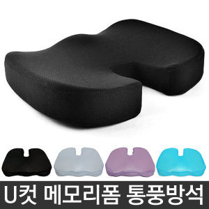 U컷 메모리폼 통풍방석/도넛/회음부/치질/산모/방석