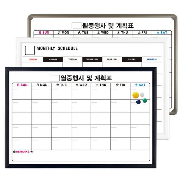 자석 월중행사표 월간계획표 달력화이트보드 스케줄