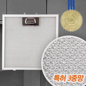 3중 필터망 가스렌지 후드필터 하츠/엔텍/동양매직