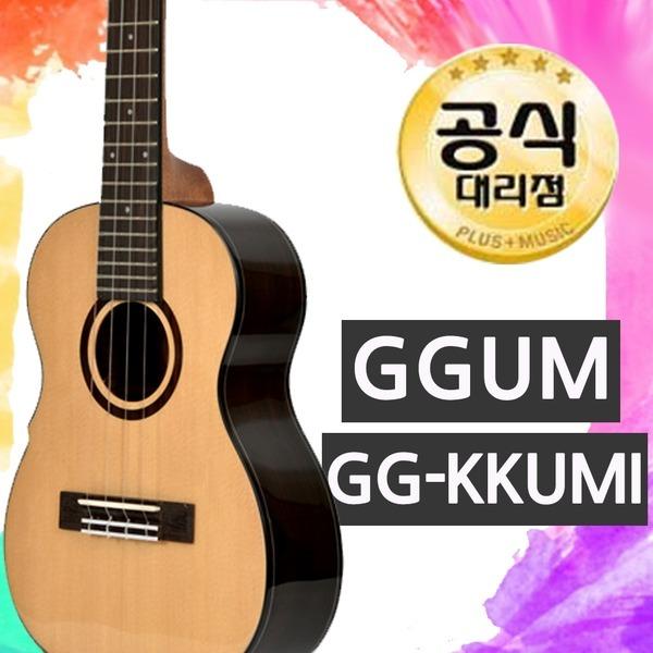 꿈 우쿨렐레 GG-KKUMI 꾸미 탑솔리드 콘서트 입문용