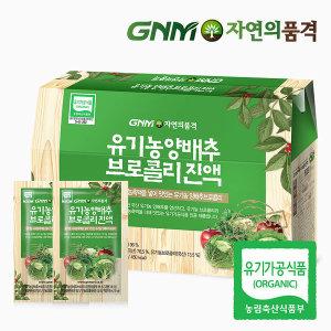 유기농 양배추즙 양배추 브로콜리 국산 1박스(30포)