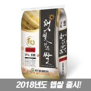 햇빛담은쌀 18년산 당일도정 20kg