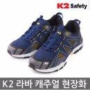 K2-라바 /현장화/ K2안전화 모음