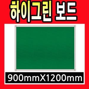 문교 하이그린 메모판 게시판 안내판 900mmX1200mm